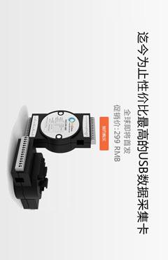 USB-6009数据采集卡首发